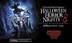 คน 5 ประเภทที่คุณต้องได้เจอในงาน Halloween Horror Nights 8