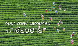 """จิบชา-กาแฟ แลงานสถาปัตย์งามล้ำแห่งเมือง """"เจียงฮาย"""""""
