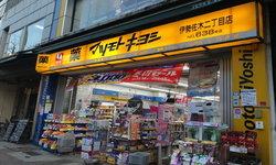 5 ร้านขายยาละลายทรัพย์ในญี่ปุ่น