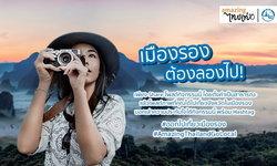 """เที่ยว """"เมืองรอง"""" พร้อมลุ้นรับรางวัลแบบชิลๆ กับ Sanook! Travel"""