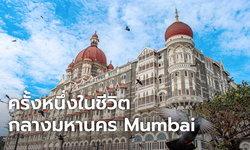 ครั้งหนึ่งในชีวิตกลางมหานคร Mumbai สวรรค์ของคนชอบถ่ายรูป