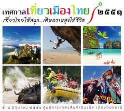 เทศกาลเที่ยวเมืองไทย 2551