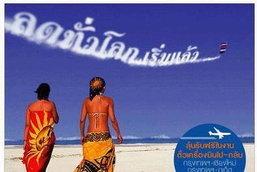ไทยเที่ยวไทย ครั้งที่ 8