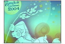Bangkok Countdown 2004 ยิ่งใหญ่ตระการตา
