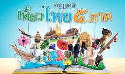 เทศกาลเที่ยวไทย 5 ภาค @ อุดรธานี