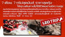 Leo Trip ครั้งที่ 4 พิษณุโลก เพชรบูรณ์