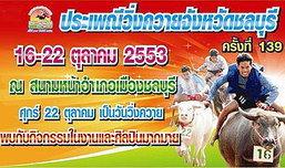 งานประเพณีวิ่งควาย จังหวัดชลบุรี ประจำปี 2553