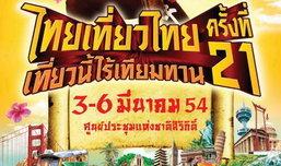 รวมโบรชัวร์งานไทยเที่ยวไทย 3-6 มี.ค. 54