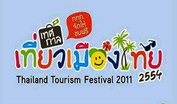 รวมสุดยอดโบว์ชัวร์ที่พัก-รีสอร์ตงานเทศกาลเที่ยวเมืองไทย 54