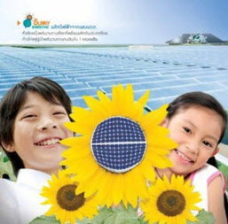 เที่ยวชมโครงการ Solar Farm @ บางปะอิน