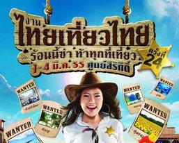 งานไทยเที่ยวไทยครั้งที่ 24 จัดเต็ม! โปรโมชั่น (ภาคตะวันออก)