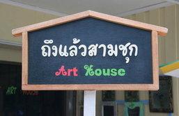 ชวนเที่ยวสามชุก ชม ชิม ชอป ตลาดมีชีวิต พิพิธภัณฑ์มีชีวา