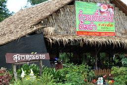 พาไปชิมร้านสูตรคุณยายก๋วยเตี๋ยวไข่ต้มยำ สวนผึ้ง ราชบุรี