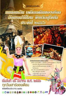 ถนนคนเดิน เพลิดเพลินของอร่อย ย้อนรอยวิถีไทย