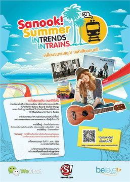 สนุกเคล้าเสียงดนตรี กับ Sanook! Summer iN TRENDS iN TRAINS