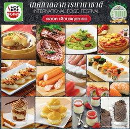 Hot Pot International Food Festival ยกขบวนความอร่อยให้คุณได้ลิ้มลองเเล้ว
