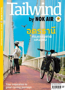 Pocket Guide Tailwind by Nok Air ฉบับอุดรธานี