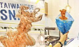 ชวนมาอิน Taipei Squid ปลาหมึกทอดราดซอสไข่เค็มลาวา ทีเด็ดส่งตรงจากไต้หวัน!!