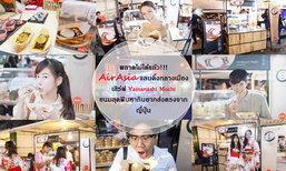 พลาดไม่ได้แล้ว!!! AirAsia แลนดิ้งกลางเมือง เสิร์ฟ Yamanashi Mochi ขนมสุดฟินหากินยากส่งตรงจากญี่ปุ่น