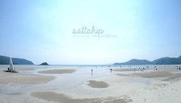 หนีรัก..ไปพักร้อน ทะเล 'สัตหีบ' จ.ชลบุรี