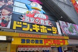 ตะลุยซื้อของฝากราคาถูกที่ 'ดองกี้โฮเต้' สาขาอากิฮาบาระ!