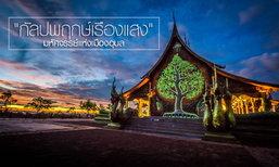 """""""กัลปพฤกษ์เรืองแสง"""" จากพุทธศิลป์สู่ อันซีนอินไทยแลนด์ ณ เมืองอุบล"""