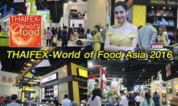 สีสันห้ามพลาด ในงาน THAIFEX-World of Food Asia 2016