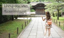 ทริปโปเกมอน เมืองโยโกฮาม่า ประเทศญี่ปุ่น ที่ไหนน่าตามรอยบ้าง ไป!