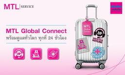 เมืองไทยเอาใจคนชอบเดินทาง นอน รพ. ได้ทั่วโลกไม่ต้องสำรองจ่าย