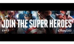 Super Heroes Are Calling! ถึงเวลาเป็นส่วนหนึ่งของทีมซูเปอร์ฮีโร่จาก Marvel กันแล้ว