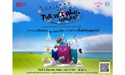 ขาช็อป ขาชิมห้ามพลาด กับงานเปิดโครงการ Thailand Shopping & Dining Paradise 2017 ครั้งยิ่งใหญ่แห่งปี