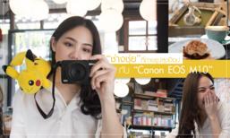 """""""ช่างชุ่ย"""" ที่ถ่ายรูปสุดป๊อบ กับ Canon EOS M10"""