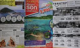 """สำรวจโปรโมชั่น  """"ไทยเที่ยวไทย ครั้งที่ 44"""" ปีนี้มีอะไรเด็ดๆ บ้างมาดู"""
