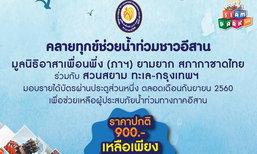 มูลนิธิอาสาเพื่อนพึ่ง (ภาฯ) ยามยาก สภากาชาดไทย ร่วมกับ สยามพาร์คซิตี้ สวนสยาม