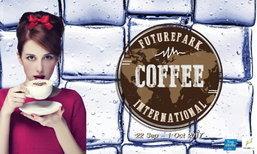 Future Park International Coffee เย็นสุดขั้ว ละมุนถึงใจ