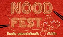 Nood Fest กินเส้น อร่อยซ่าด้วยกันกับโค้ก