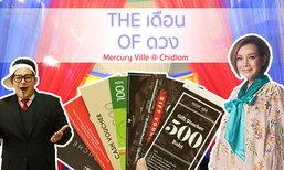 เอาใจสายกิน พร้อมเช็คดวง ลุ้นกินฟรี! แบบโนสนเงินในกระเป๋าที่ THE เดือน OF ดวง by Mercury Ville ชิดลม