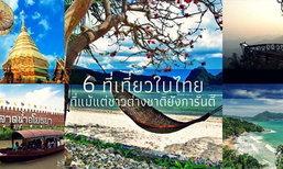 6 ที่เที่ยวในไทย ที่แม้แต่ชาวต่างชาติยังการันตี