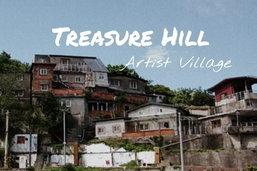 [Taipei] Treasure Hill Artist Village เมื่ออดีตและปัจจุบันมาบรรจบ