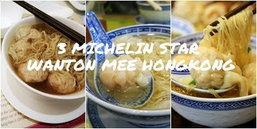 [Hongkong] ประชัน 3 ร้านบะหมี่เกี้ยวกุ้งติดดาวมิชลิน