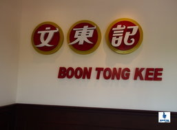 """รู้ยัง!! มีข้าวมันไก่สิงคโปร์ขนานแท้ มาเปิดขายในเมืองไทยแล้วนะ ตามลุงมาเลยจะไปกินร้าน """"BOON TONG KEE""""  ++"""