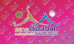"""""""กิจกรรม ตลาดประชารัฐ ตลาดต้องชม เพื่อเศรษฐกิจไทย"""""""