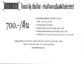 เที่ยวทั่วไทยไปทั่วโลก ครั้งที่ 11