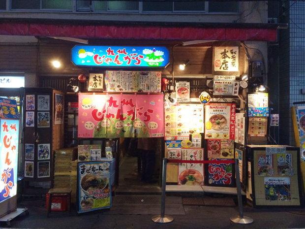 ราเมงอร่อยที่ญี่ปุ่น