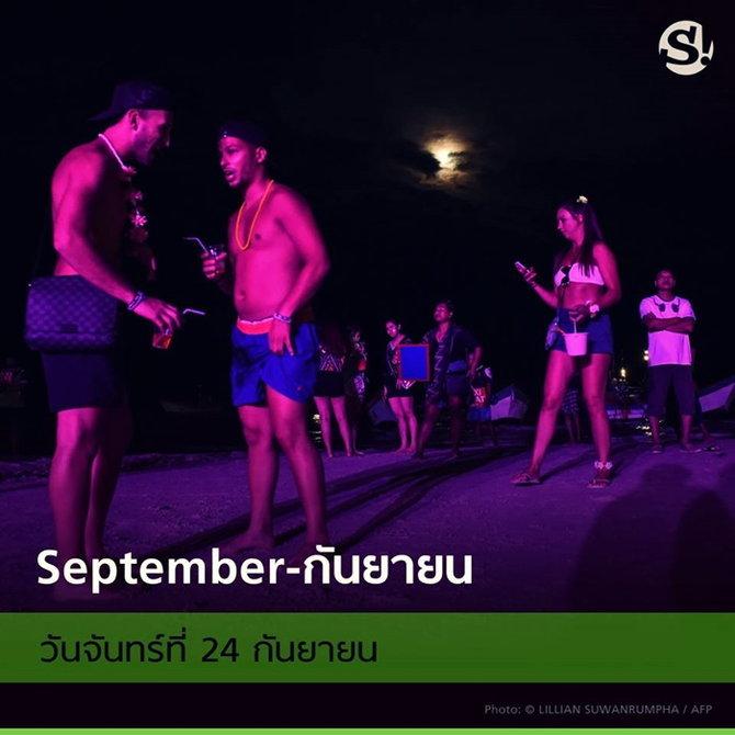 ปฏิทิน Full Moon Party 2018