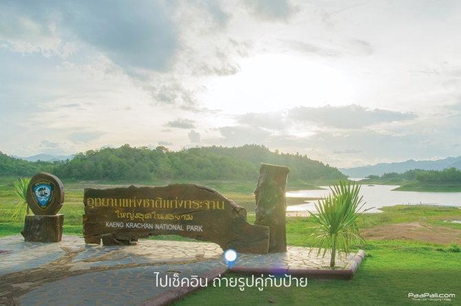kaeng-krachan-national-park-2