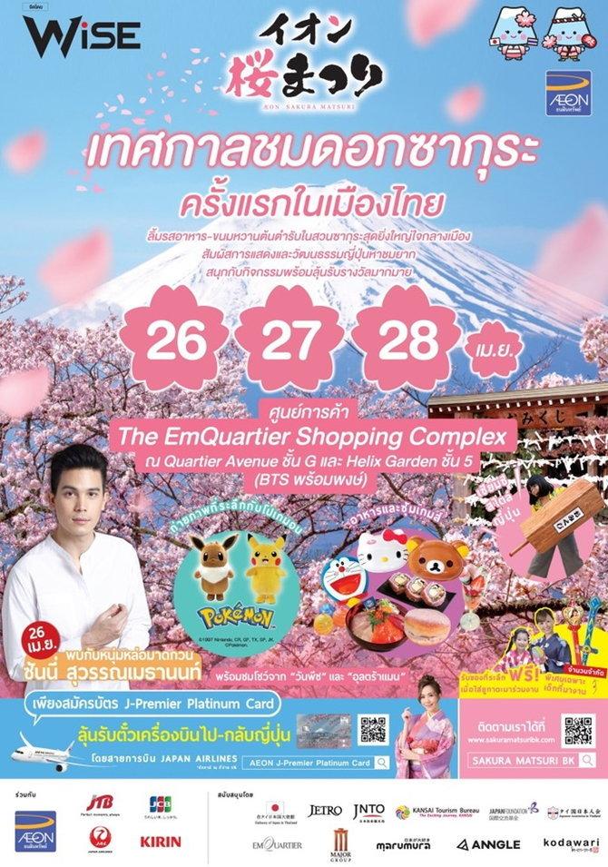 thai-ver_a2-1