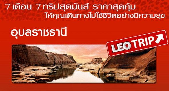 Leo Trip ครั้งที่ 5 อุบลราชธานี