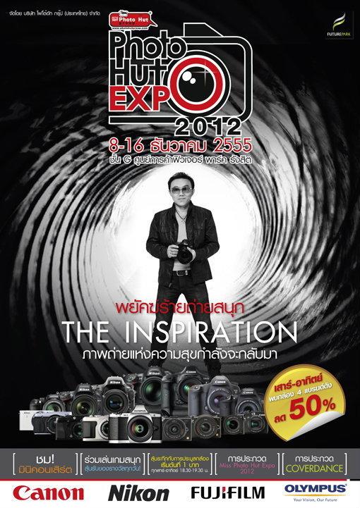 PhotoHut Expo 2012 มาแล้ว!!