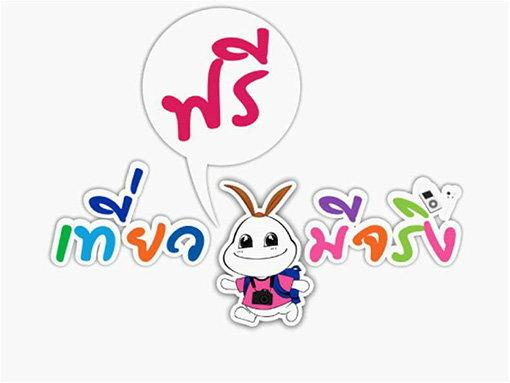เที่ยวฟรีมีจริง… กับ…เทศกาลเที่ยวเมืองไทย 2556